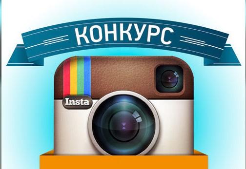 Конкурсы фото в инстаграме
